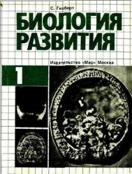 Биология развития, Том 1, Гилберг С., 1993