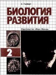 Биология развития, Том 2, Гилберг С., 1994