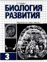 Биология развития, Том 3, Гилберг С., 1995
