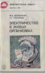 Электричество в живых организмах, Беркинблит М.Б., Глаголева Е.Г., 1988