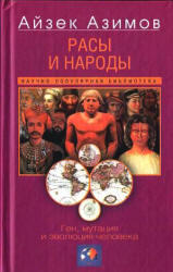 Расы и народы, Ген, мутация и эволюция человека, Азимов А., Бойд У., 2005