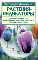 Растения-индикаторы, Меженский В.Н., 2004