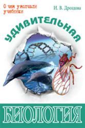 Удивительная биология, Дроздова И.В., 2006