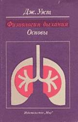 Физиология дыхания, Основы, Уэст Д., 1988