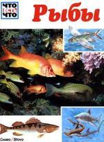 Рыбы, Джеффри Коу, 1985