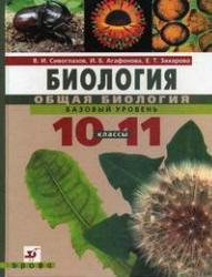 Биология, Общая биология, 10-11 класс, Базовый уровень, Сивоглазов В.И., Агафонова И.Б., Захарова Е.Т., 2010