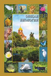 Общая биология, 10-11 класс, Вертьянов С.Ю., 2012