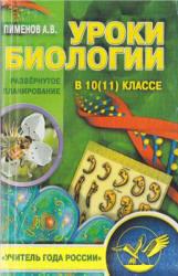 Уроки биологии в 10-11 классе, Пименов А.В., 2003