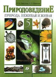 Природоведение, Природа, Неживая и живая, 5 класс, Пакулова В.М., 2010