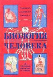 Биология человека, В таблицах и схемах, Резанова Е.А., Антонова И.П., Резанов А.А., 2008