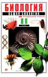 Биология, Общая биология, 11 класс, Профильный уровень, Захаров В.Б., 2010