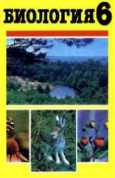 Биология, Экспериментальный учебник, 6 класс, Беркинблит М.Б., Чуб В.В., 1992