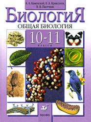 Биология, Общая биология, 10-11 класс, Каменский А.А., Криксунов Е.А., Пасечник В.В., 2005