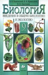 Биология, Введение в общую биологию и экологию, 9 класс, Каменский А.А., 2002