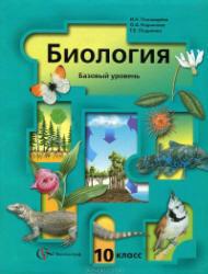 Биология, 10 класс, Базовый уровень, Пономарева И.Н., 2010