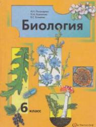 Биология, 6 класс, Пономарева И.Н., Корнилова О.А., Кучменко В.С., 2008