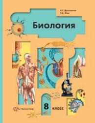 Биология, 8 класс, Драгомилов А.Г., Маш Р.Д., 2008