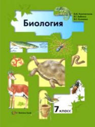 Биология, 7 класс, Константинов В.М., 2009