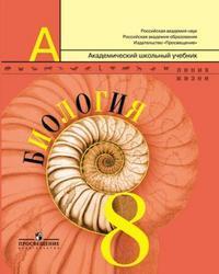 Биология, 8 класс, Пасечник В.В., 2010
