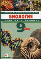 Биология, Общие закономерности, 9 класс, Мамонтов С.Г., Захаров В.Б., 2011