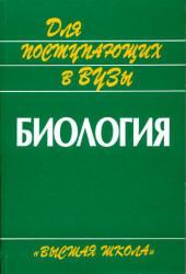 Биология, Для поступающих в ВУЗы, Ярыгин В.Н., 2003
