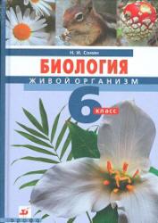 Биология, Живой организм, 6 класс, Сонин Н.И., 2011