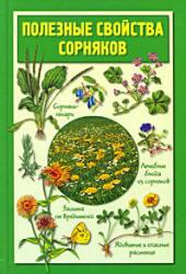 Полезные свойства сорняков, Кислова Н.М., 2009