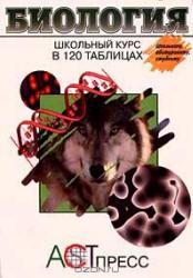 Биология, Школьный курс в 120 таблицах, Пикеринг В.Р., 1999