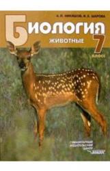 Биология, Животные, 7 класс, Никишов А.И., Шарова И.Х., 2012