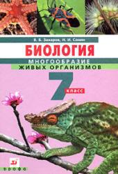 Обложка книги биологии 7 класс захаров сонин учебник