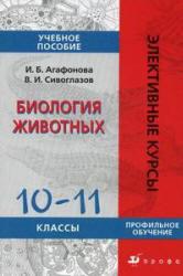 Биология животных, 10-11 класс, Агафонова И.Б., Сивоглазов В.И., 2010