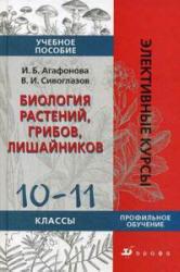Биология растений, грибов, лишайников, 10-11 класс, Агафонова И.Б., Сивоглазов В.И., 2010