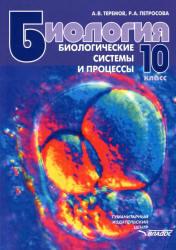 Биология, Биологические системы и процессы, 10 класс, Теремов А.В., Петросова Р.А., 2011