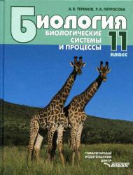 Биология, Биологические системы и процессы, 11 класс, Теремов А.В., Петросова Р.А., 2010