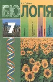Біологія, Підручник для 7 класу загальноосвітніх навчальних закладів, Соболь В. І., 2007