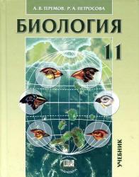 Биология, Биологические системы и процессы, 11 класс, Теремов А.В., Петросова Р.А., 2012