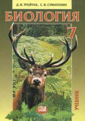 Биология, Животные, 7 класс, Трайтак Д.И., Суматохин С.В., 2012