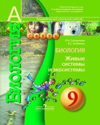 Биология, Живые системы и экосистемы, 9 класс, Сухорукова Л.Н., Кучменко В.С., 2010