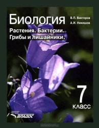 Биология, Растения, Бактерии, Грибы и лишайники, 7 класс, Викторов В.П., Никишов А.И., 2012