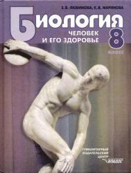 Биология, Человек и его здоровье, 8 класс, Любимова З.В., Маринова К.В., 2012