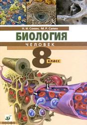 Биология, Человек, 8 класс, Сонин Н.И., Сапин М.Р., 2012