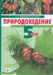 Природоведение, 5 класс, Плешаков А.А., Сонин Н.И., 2011