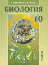 Биология, 10 класс, Биологические системы и процессы, Теремов А.В., Петросова Р.А., 2012