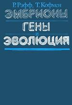 Р. Рефф, Т. Кофмен - Эмбрионы - Гены и эволюция