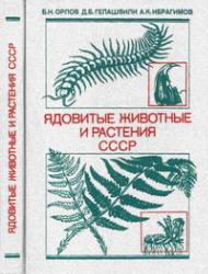 Ядовитые животные и растения СССР - Орлов Б.Н., Гелашвили Д.Б., Ибрагимов А.К.