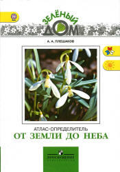 Атлас-определитель, От земли до неба, Плешаков А.А., 2012