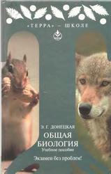 Общая биология, Учебное пособие, Донецкая Э.Г., 2001