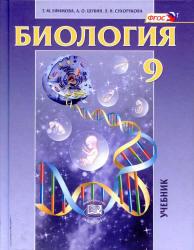 Биология, Основы общей биологии, 9 класс, Ефимова Т.М., Андреева Н.Д., Трайтак Д.И., 2012