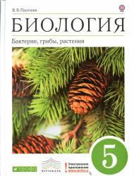 Биология, Бактерии, грибы, растения, 5 класс, Пасечник В.В., 2012