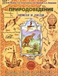 Природоведение, 5 класс, Земля и люди, Еськов К.Ю., Смоктунович Т.Л., 2007